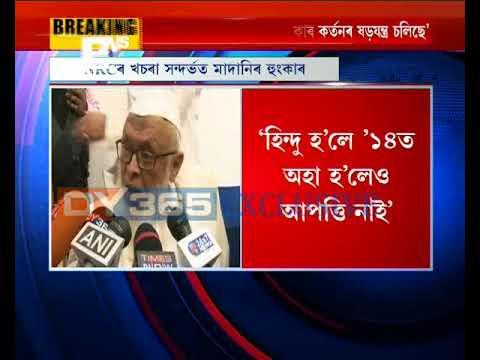 NRC    Assam    Maulana Arshad Madani    Exclusive footage on DY365