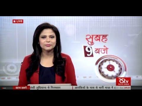 Hindi News Bulletin | हिंदी समाचार बुलेटिन – Oct 01, 2017 (9 am)