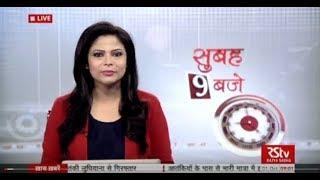 Video Hindi News Bulletin   हिंदी समाचार बुलेटिन – Oct 01, 2017 (9 am) download MP3, 3GP, MP4, WEBM, AVI, FLV Januari 2018