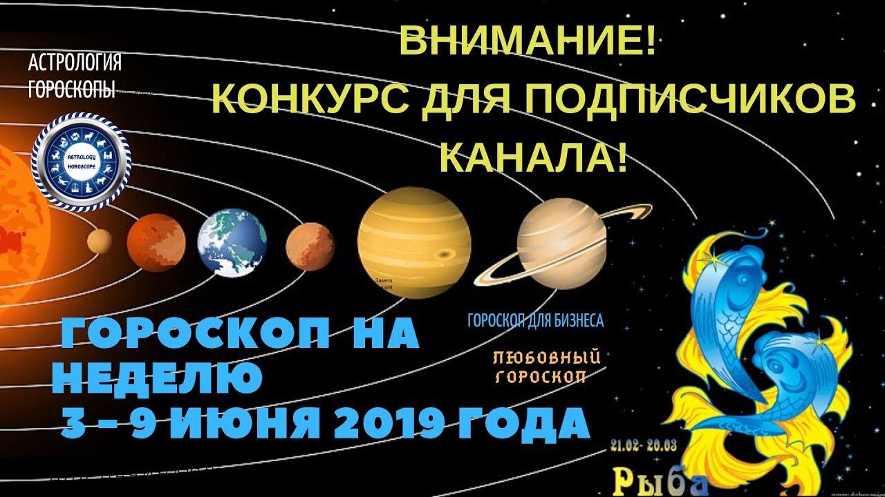 РЫБЫ. Гороскоп на неделю с 3 по 9 июня 2019. Любовный гороскоп. Гороскоп для бизнеса.