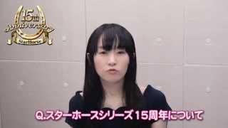 StarHorse 15周年! 声優 櫻井 浩美さんからのお祝いメッセージ 櫻井浩美 検索動画 2