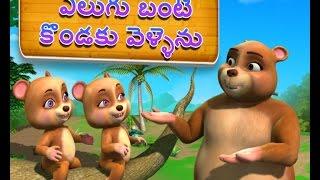 The Bear Song | Chinnu Telugu Rhymes for Children | Infobells