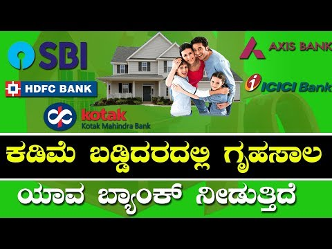 HOME LOAN | Low Interest Home Loan Providing Banks | ಕಡಿಮೆ ಬಡ್ಡಿದರದಲ್ಲಿ ಗೃಹಸಾಲ | YOYO Kannada News