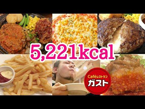 【大食い】5,221㌔カロリー!俺の大好きなガストメニュー5品を猛食!!