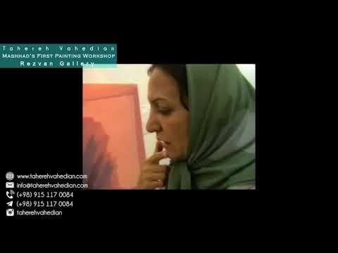 Tahereh Vahedian, First Painting Workshop of Mashhad, 2007