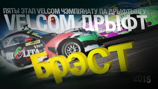 velcom дрифт Брест - официальное видео с финала velcom Чемпионата Беларуси по дрифтингу