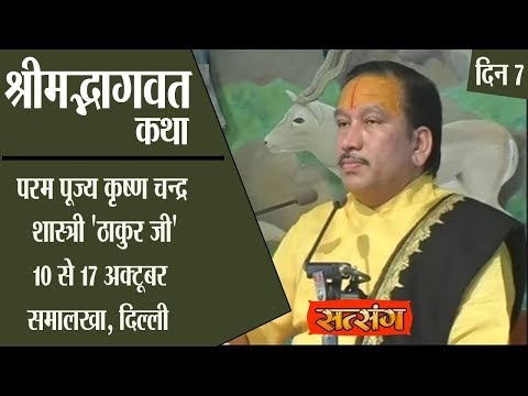 Shrimad Bhagwat Katha By PP. Krishna...