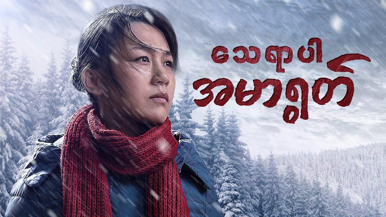 Myanmar Christian Movie Trailer 2020 | သေရာပါ အမာရွတ်