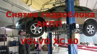 Проблема пинки АКПП Вольво ХС60 (Volvo XC60). Как