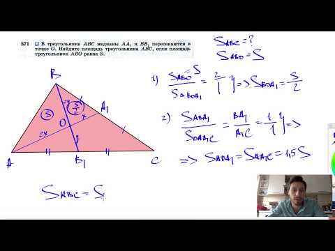 №571. В треугольнике ABC медианы АА1 и ВВ1 пересекаются в точке О. Найдите площадь
