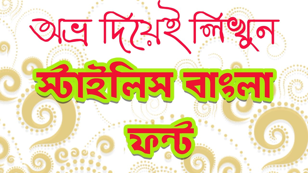 To acquire Stylish bengali font for bangla word picture trends