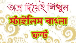 How to fix Bangla Font Problem in Photoshop