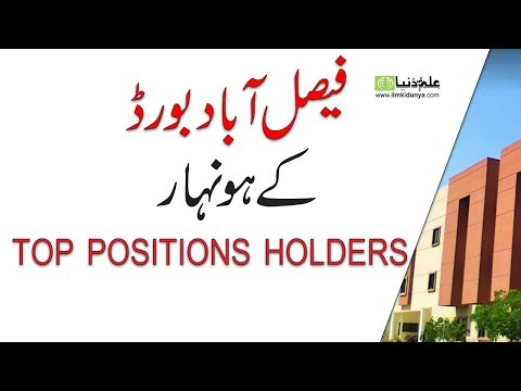 10th Class Faisalabad Board Position Holder 2019, Matric Faisalabad Board Position Holder 2019