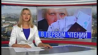 видео Госдума одобрила в первом чтении законопроект об изменениях пенсионной системы