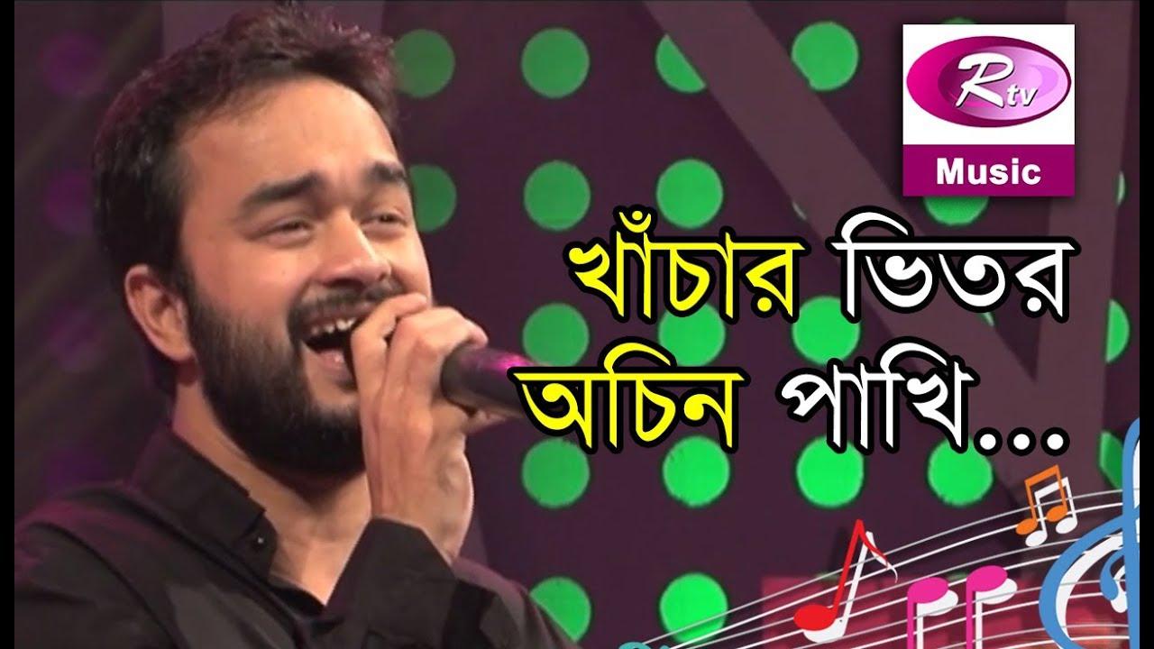 Khachar Bhitor Ochin Pakhi | খাঁচার ভিতর অচিন পাখি | Singer Mehrab | Bangla Song | Rtv Music