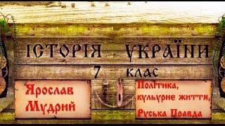 Ярослав Мудрий (укр.) Історія України, 7 клас.