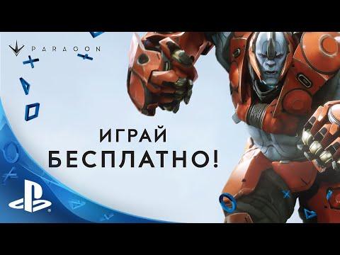 видео: paragon: официальный трейлер