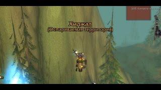 World of Warcraft, 3.3.5, Хиджал
