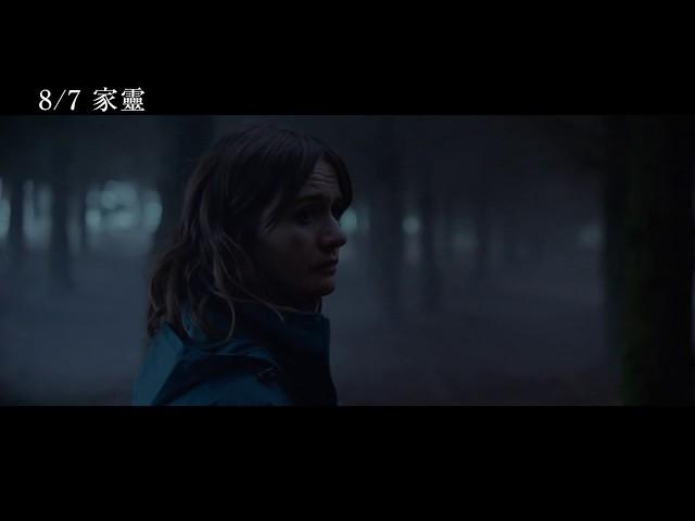 【家靈】中文前導預告