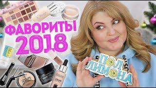 ТОП ФАВОРИТОВ ЗА 2018 ГОД!