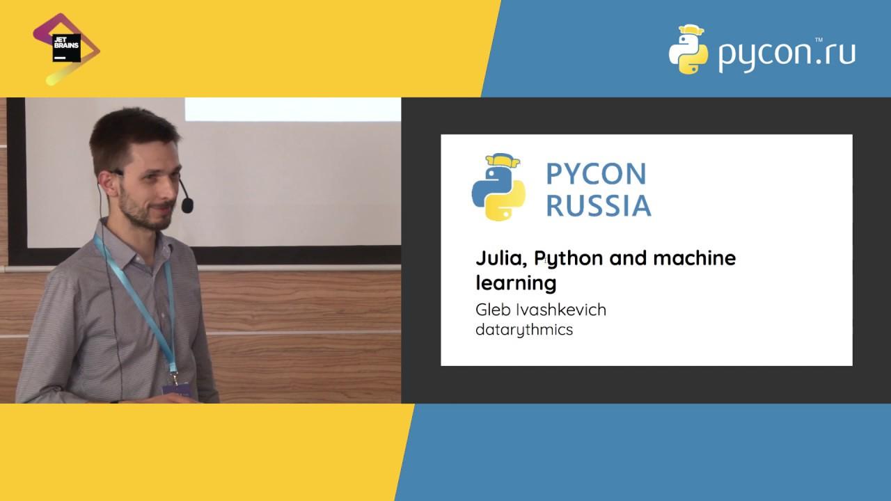 Image from Глеб Ивашкевич, datarythmics «Julia, Python и машинное обучение»