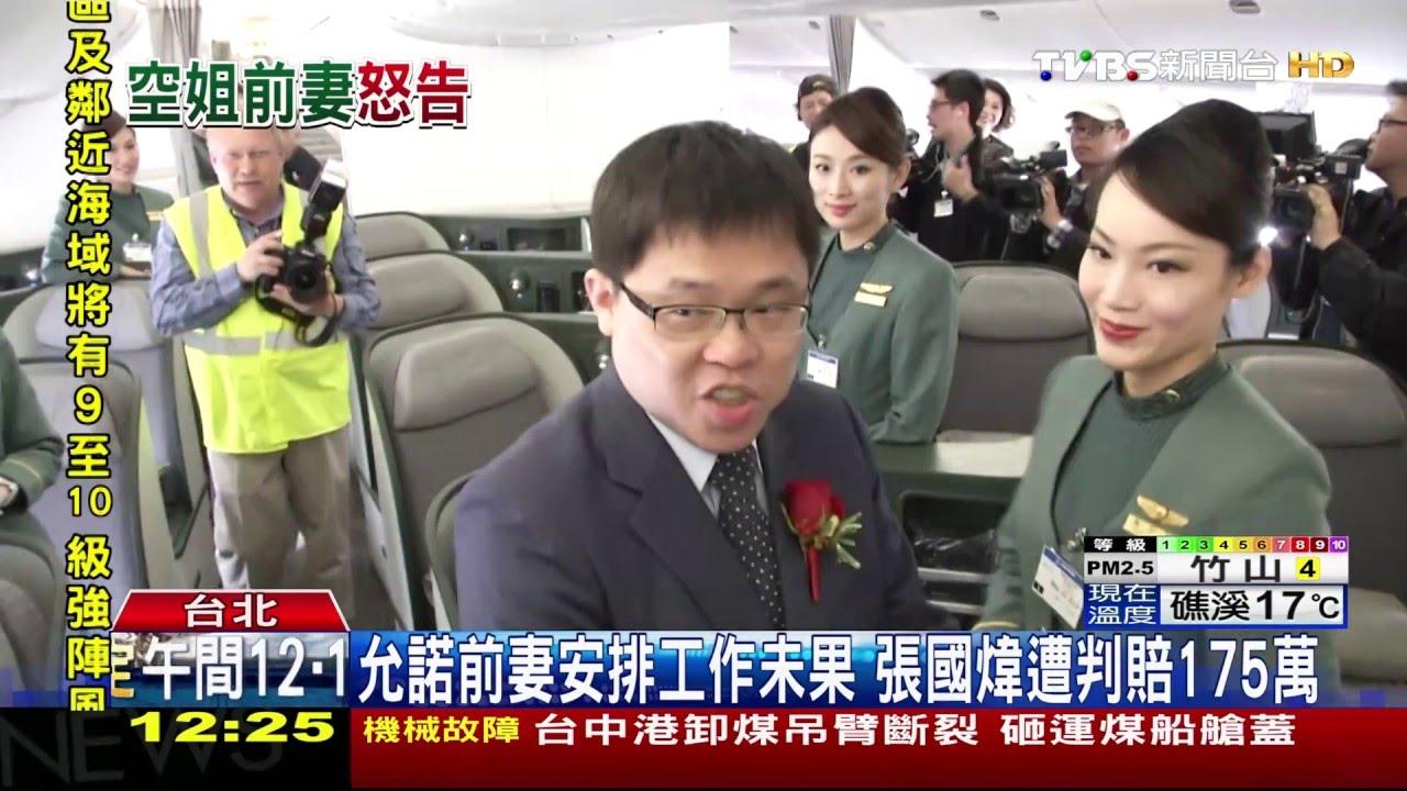 【TVBS】允諾前妻安排工作未果 張國煒遭判賠175萬 - YouTube
