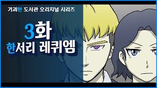 무인편 3화 / 오리지널 시리즈 3화 / 한서리 레퀴엠 / 낄끼빠빠