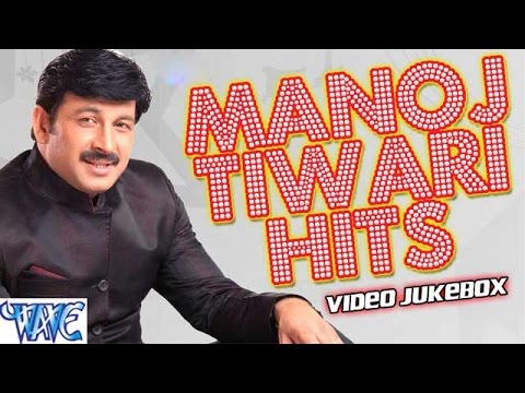 मनोज तिवारी हिट्स || Manoj Tiwari Hits || Video JukeBOX || Bhojpuri Hot Songs 2015 new