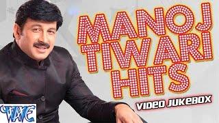 मनोज तिवारी हिट्स || Manoj Tiwari Hits || Video JukeBOX || Bhojpuri Hot Songs 2015 new