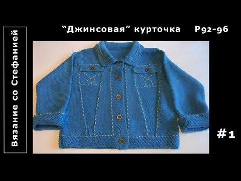 Как связать джинсовую куртку Часть 1 из 3из YouTube · Длительность: 35 мин38 с  · Просмотры: более 2.000 · отправлено: 08.08.2017 · кем отправлено: Вязание со Стефанией