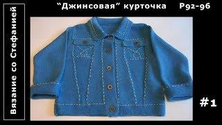 Как связать джинсовую куртку Часть 1 из 3