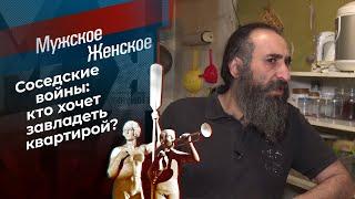 Соседский абьюз. Мужское / Женское. Выпуск от 08.04.2021
