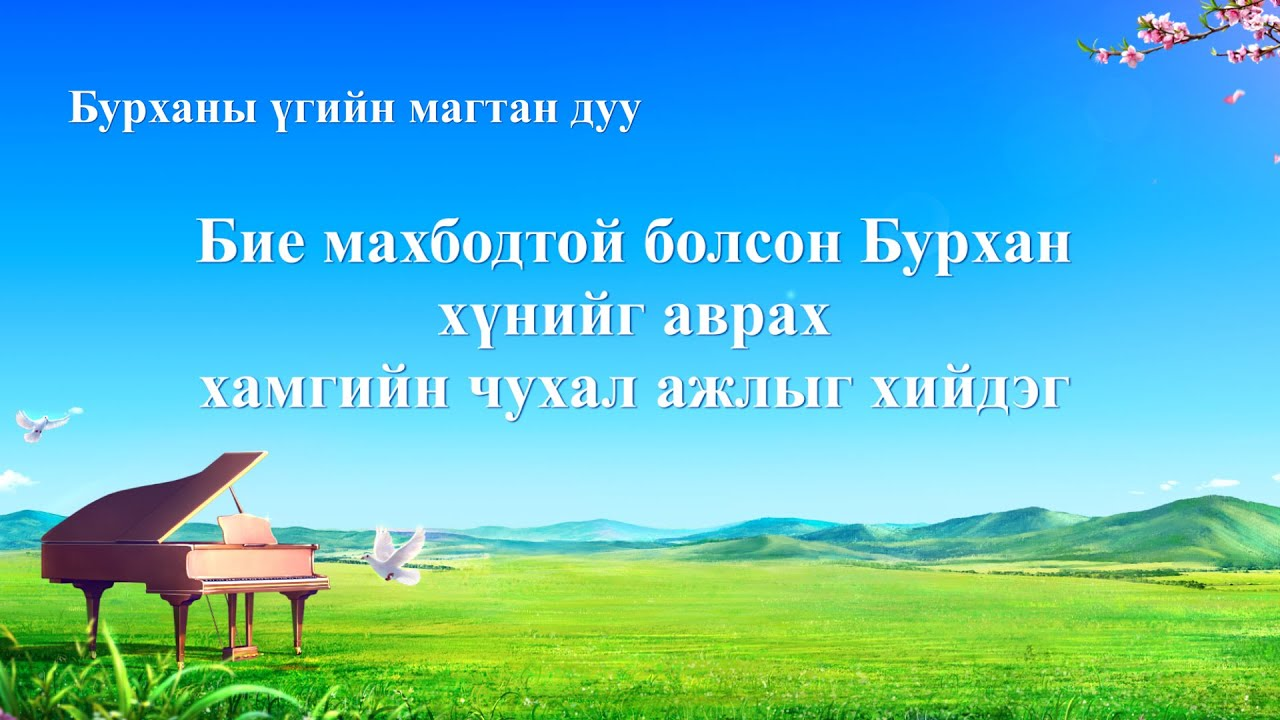 """Magtan duu """"Бие махбодтой болсон Бурхан хүнийг аврах хамгийн чухал ажлыг хийдэг"""""""