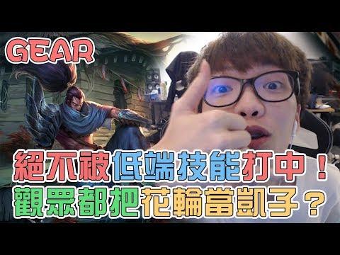 【Gear】絕對不會被敵人技能打中!花輪原來是被英雄聯盟耽誤的歌神?