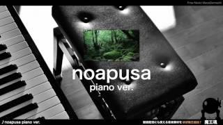 【魔王魂公式】noapusa ピアノバージョン