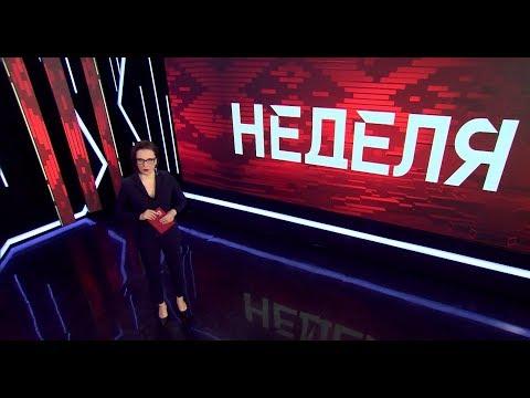 Новости за неделю. Беларусь. 3 ноября 2019. Самое важное