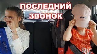 LIFE VLOG: Последний Звонок - ДО СЛЁЗ!!! Лика Влюбилась?