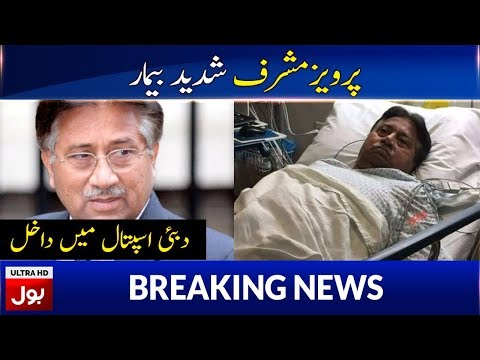 Pervez Musharraf falls ill, hospitalized in Dubai | Breaking News | BOL News