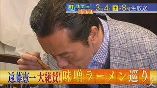 土曜あさ8時 『サタデープラス』 3月4日のサタプラは大好評 第5弾!! 日...