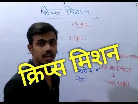 क्रिप्स मिशन, Crips Mission in hindi | krips mission| Shivom Pandit | GS Mantra.