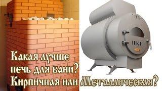 видео Какая печь для бани лучше?