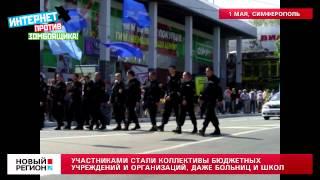 01.05.12 Первомайская демонстрация в Симферополе(, 2012-05-01T13:31:01.000Z)