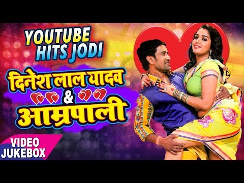 YouTube का No.1 हिट जोड़ी - Dinesh Lal - Aamrapali Dubey -Most Popular On Youtube - Video JukeBOX