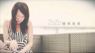 纏綿遊戲 - 自彈唱 (Acoustic Piano Cover)
