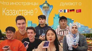 ИНОСТРАНЦЫ О КАЗАХСТАНЕ: Астана или Нур-Султан, какие они казахи, где обучение легче
