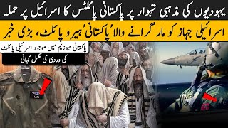 Historical Event of Pakistani and Israeli Air Force During Yom Kippur