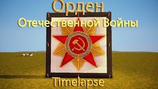 Орден Отечественной Войны!!! - Timelapse