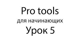Pro tools уроки для начинающих #5 Треки программы Часть 3