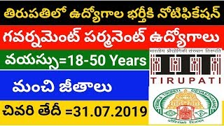 latest government jobs in tirupathi 2019 || job updates in telugu || jobs in tirupati iit