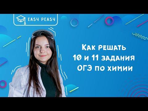 Как решать 10 и 11 задания ОГЭ по химии   Открытый урок   EASY PEASY